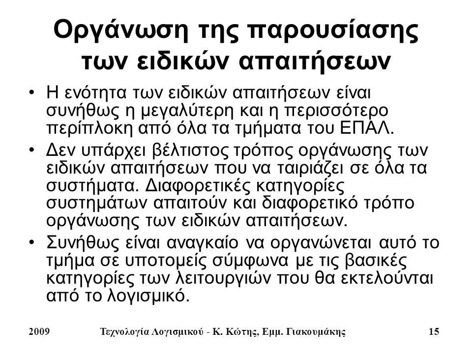 2009Τεχνολογία Λογισμικού - Κ. Κώτης, Εμμ. Γιακουμάκης 15 Οργάνωση της παρουσίασης των ειδικών απαιτήσεων Η ενότητα των ειδικών απαιτήσεων είναι συνήθ