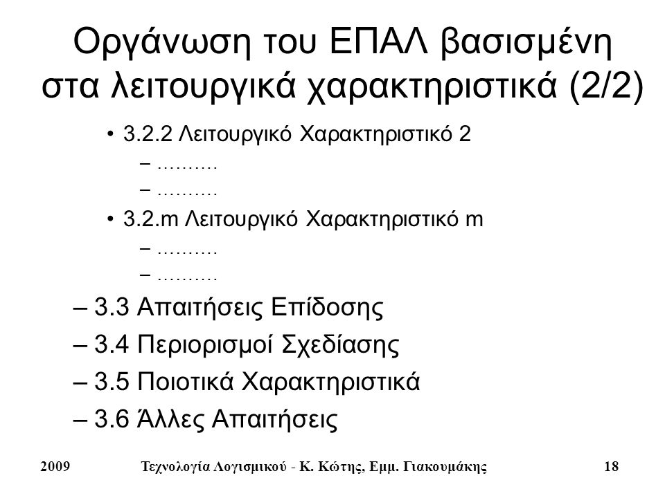 2009Τεχνολογία Λογισμικού - Κ. Κώτης, Εμμ. Γιακουμάκης 18 Οργάνωση του ΕΠΑΛ βασισμένη στα λειτουργικά χαρακτηριστικά (2/2) 3.2.2 Λειτουργικό Χαρακτηρι