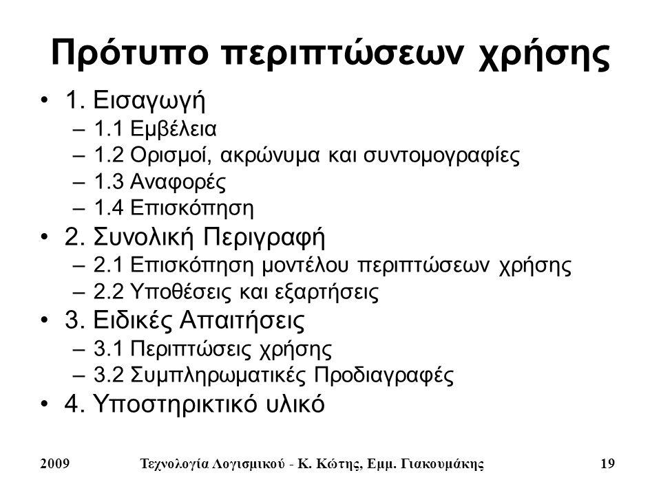 2009Τεχνολογία Λογισμικού - Κ. Κώτης, Εμμ. Γιακουμάκης 19 Πρότυπο περιπτώσεων χρήσης 1. Εισαγωγή –1.1 Εμβέλεια –1.2 Ορισμοί, ακρώνυμα και συντομογραφί