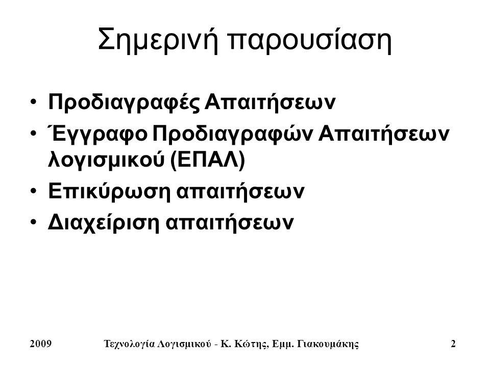 2009Τεχνολογία Λογισμικού - Κ. Κώτης, Εμμ. Γιακουμάκης 2 Σημερινή παρουσίαση Προδιαγραφές Απαιτήσεων Έγγραφο Προδιαγραφών Απαιτήσεων λογισμικού (ΕΠΑΛ)