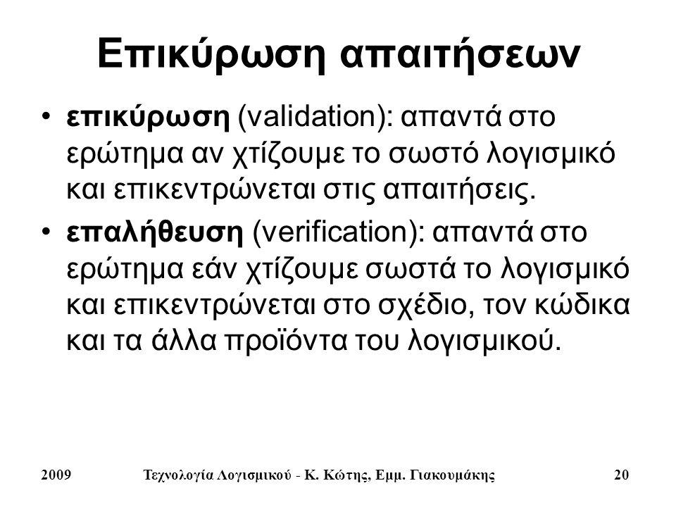 2009Τεχνολογία Λογισμικού - Κ. Κώτης, Εμμ. Γιακουμάκης 20 Επικύρωση απαιτήσεων επικύρωση (validation): απαντά στο ερώτημα αν χτίζουμε το σωστό λογισμι