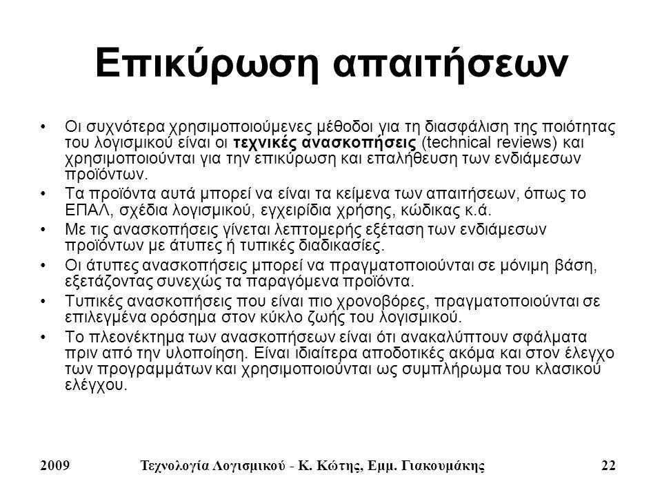 2009Τεχνολογία Λογισμικού - Κ. Κώτης, Εμμ. Γιακουμάκης 22 Επικύρωση απαιτήσεων Οι συχνότερα χρησιμοποιούμενες μέθοδοι για τη διασφάλιση της ποιότητας