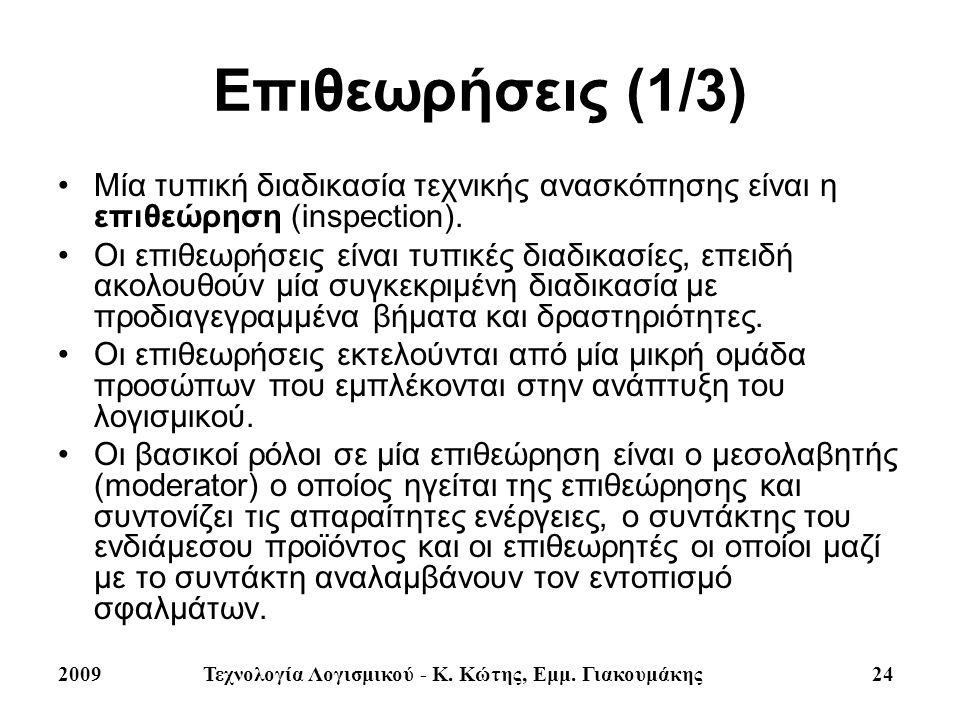 2009Τεχνολογία Λογισμικού - Κ. Κώτης, Εμμ. Γιακουμάκης 24 Επιθεωρήσεις (1/3) Μία τυπική διαδικασία τεχνικής ανασκόπησης είναι η επιθεώρηση (inspection