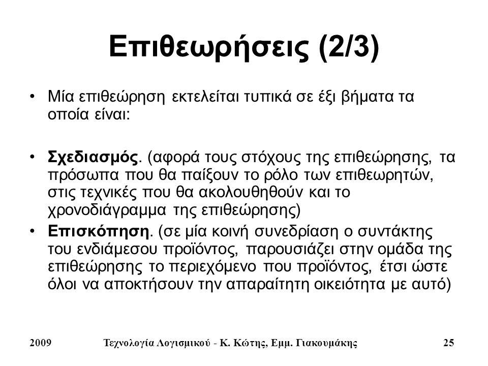 2009Τεχνολογία Λογισμικού - Κ. Κώτης, Εμμ. Γιακουμάκης 25 Επιθεωρήσεις (2/3) Μία επιθεώρηση εκτελείται τυπικά σε έξι βήματα τα οποία είναι: Σχεδιασμός