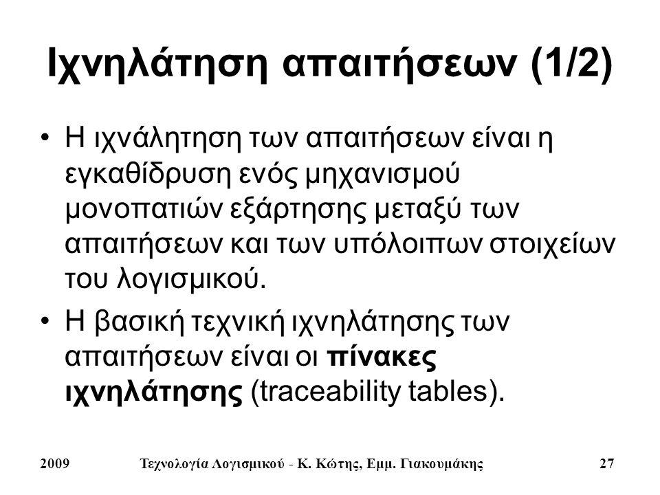 2009Τεχνολογία Λογισμικού - Κ. Κώτης, Εμμ. Γιακουμάκης 27 Ιχνηλάτηση απαιτήσεων (1/2) Η ιχνάλητηση των απαιτήσεων είναι η εγκαθίδρυση ενός μηχανισμού