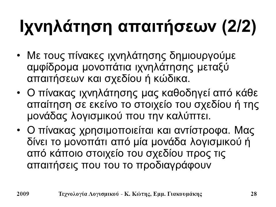 2009Τεχνολογία Λογισμικού - Κ. Κώτης, Εμμ. Γιακουμάκης 28 Ιχνηλάτηση απαιτήσεων (2/2) Με τους πίνακες ιχνηλάτησης δημιουργούμε αμφίδρομα μονοπάτια ιχν