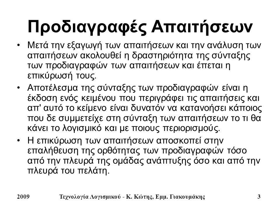 2009Τεχνολογία Λογισμικού - Κ. Κώτης, Εμμ. Γιακουμάκης 3 Προδιαγραφές Απαιτήσεων Μετά την εξαγωγή των απαιτήσεων και την ανάλυση των απαιτήσεων ακολου