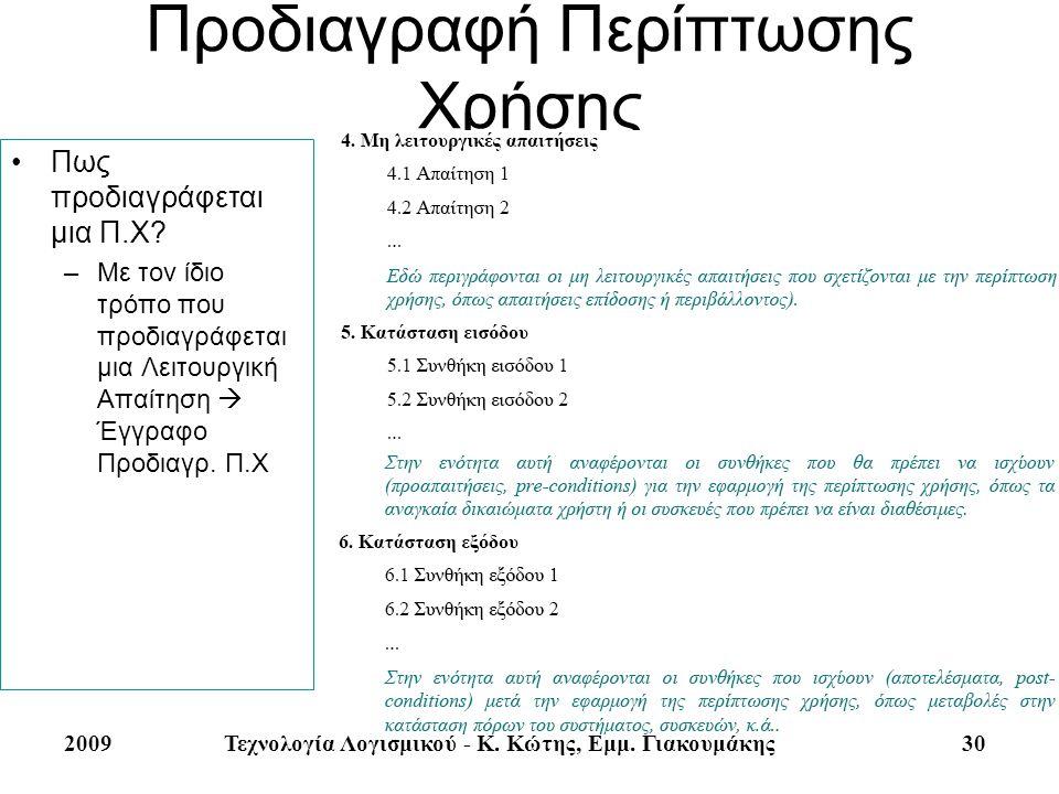30 Προδιαγραφή Περίπτωσης Χρήσης Πως προδιαγράφεται μια Π.Χ? –Με τον ίδιο τρόπο που προδιαγράφεται μια Λειτουργική Απαίτηση  Έγγραφο Προδιαγρ. Π.Χ 20