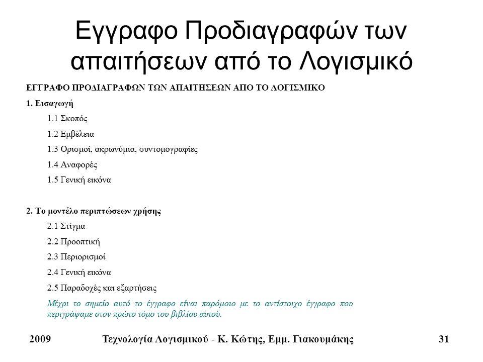 31 Εγγραφο Προδιαγραφών των απαιτήσεων από το Λογισμικό 2009Τεχνολογία Λογισμικού - Κ. Κώτης, Εμμ. Γιακουμάκης