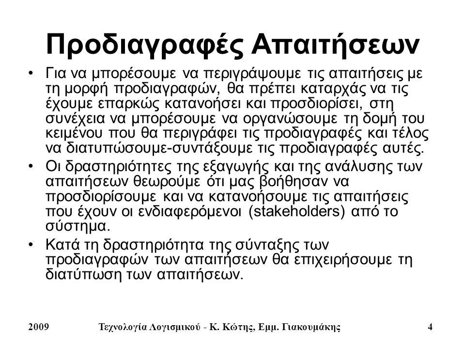 2009Τεχνολογία Λογισμικού - Κ. Κώτης, Εμμ. Γιακουμάκης 4 Προδιαγραφές Απαιτήσεων Για να μπορέσουμε να περιγράψουμε τις απαιτήσεις με τη μορφή προδιαγρ