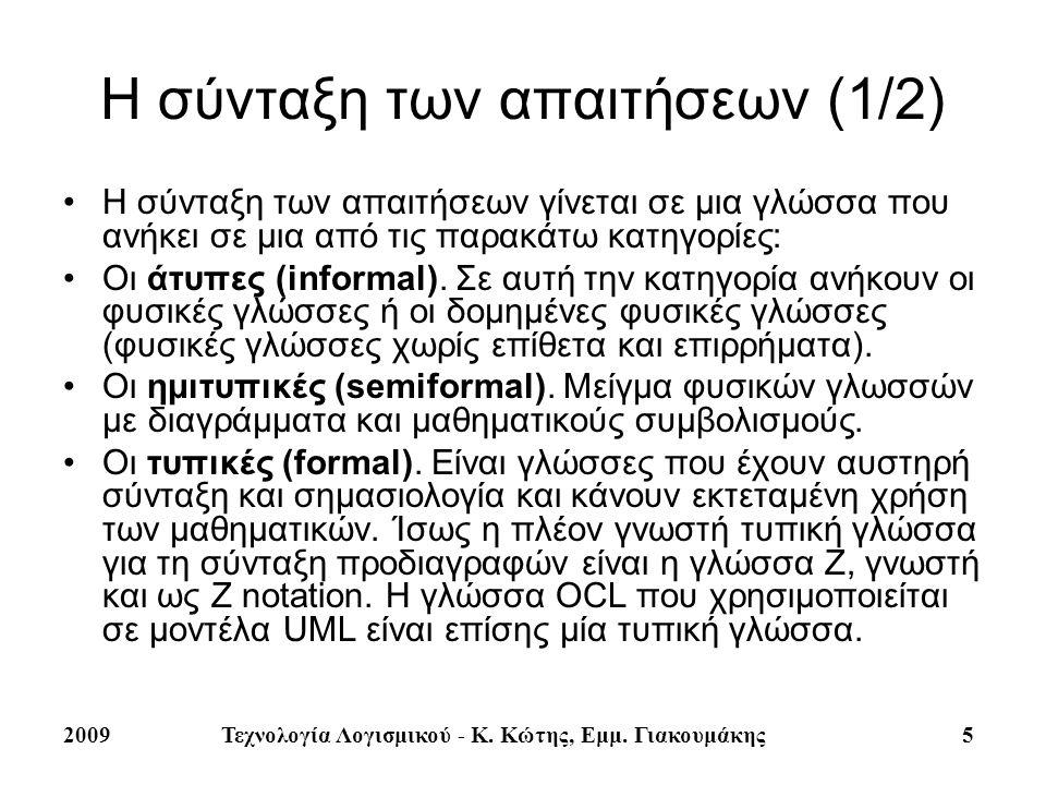 2009Τεχνολογία Λογισμικού - Κ. Κώτης, Εμμ. Γιακουμάκης 5 Η σύνταξη των απαιτήσεων (1/2) Η σύνταξη των απαιτήσεων γίνεται σε μια γλώσσα που ανήκει σε μ