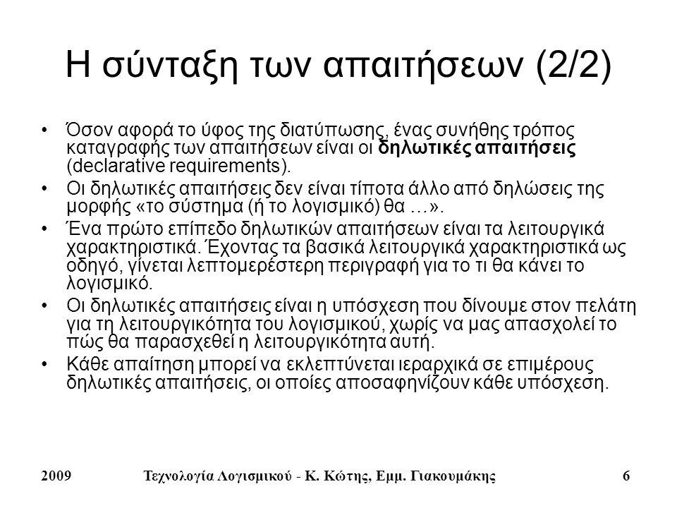 2009Τεχνολογία Λογισμικού - Κ. Κώτης, Εμμ. Γιακουμάκης 6 Η σύνταξη των απαιτήσεων (2/2) Όσον αφορά το ύφος της διατύπωσης, ένας συνήθης τρόπος καταγρα