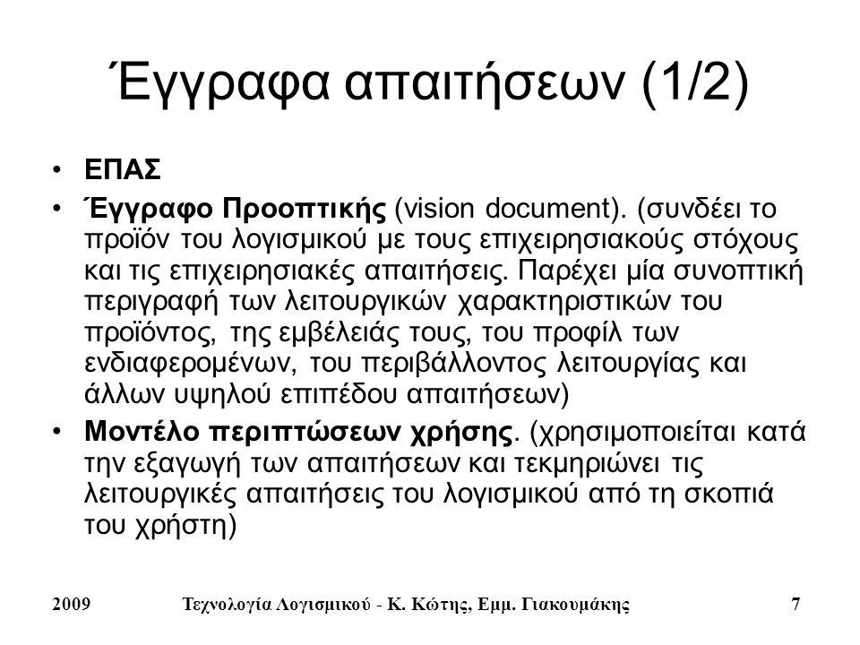 2009Τεχνολογία Λογισμικού - Κ. Κώτης, Εμμ. Γιακουμάκης 7 Έγγραφα απαιτήσεων (1/2) ΕΠΑΣ Έγγραφο Προοπτικής (vision document). (συνδέει το προϊόν του λο