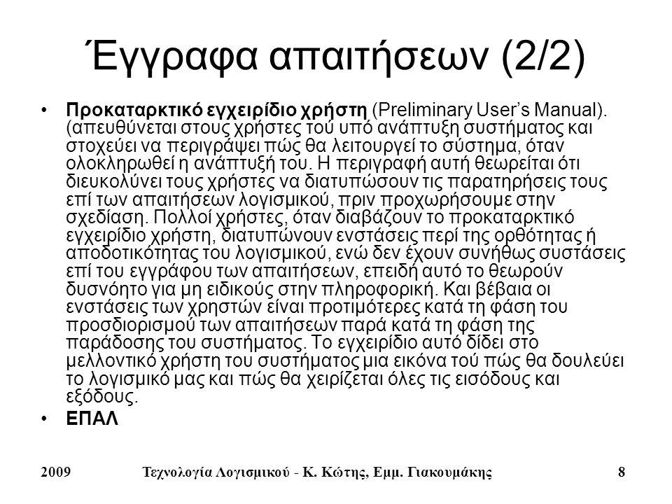 2009Τεχνολογία Λογισμικού - Κ. Κώτης, Εμμ. Γιακουμάκης 8 Έγγραφα απαιτήσεων (2/2) Προκαταρκτικό εγχειρίδιο χρήστη (Preliminary User's Manual). (απευθύ