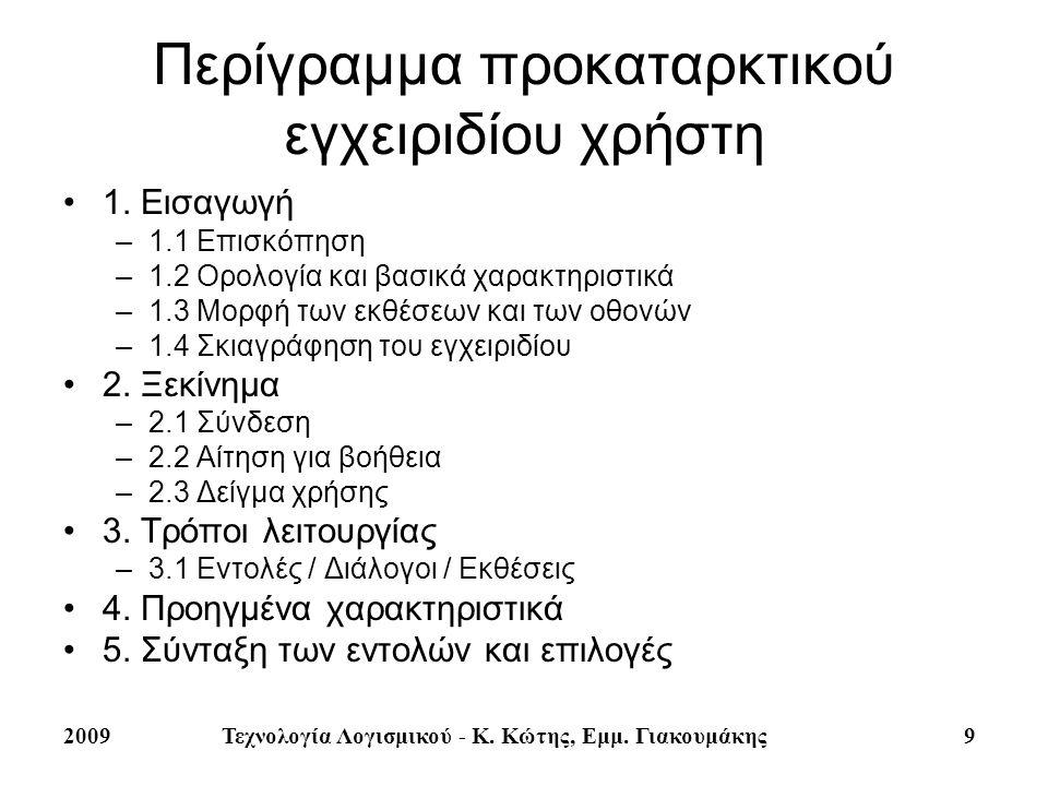 2009Τεχνολογία Λογισμικού - Κ. Κώτης, Εμμ. Γιακουμάκης 9 Περίγραμμα προκαταρκτικού εγχειριδίου χρήστη 1. Εισαγωγή –1.1 Επισκόπηση –1.2 Ορολογία και βα