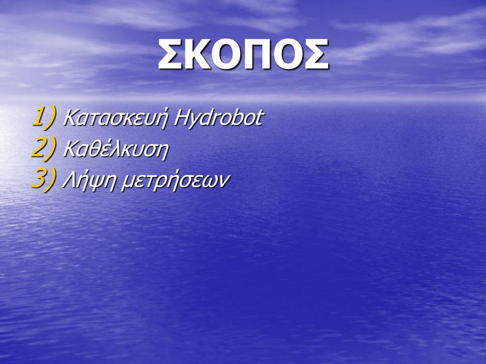 ΣΚΟΠΟΣ 1) Κατασκευή Hydrobot 2) Καθέλκυση 3) Λήψη μετρήσεων