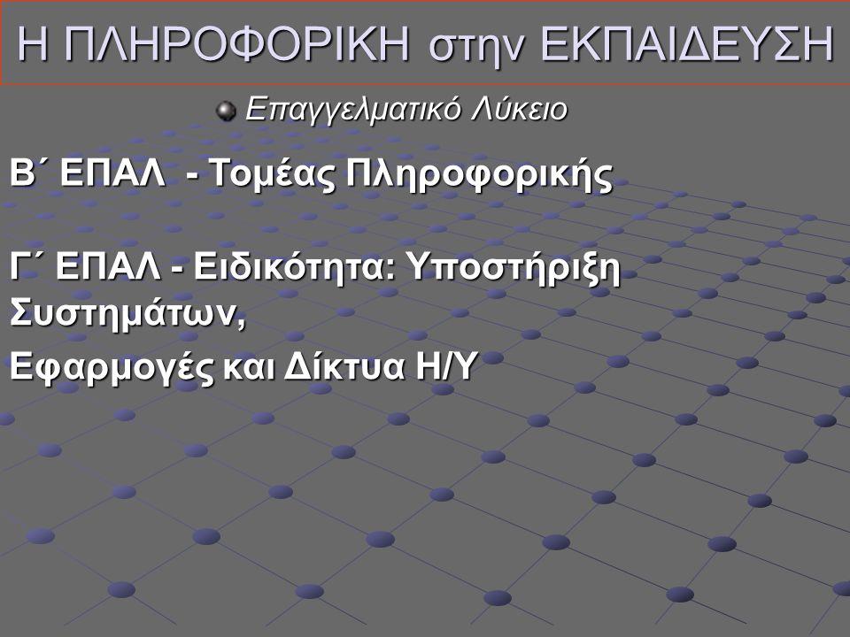 Η ΠΛΗΡΟΦΟΡΙΚΗ στην ΕΚΠΑΙΔΕΥΣΗ Β΄ ΕΠΑΛ ΘεωρίαΕργαστήριο Βασικές Αρχές Πληροφορικής και Ψηφιακής Τεχνολογίας 3 Εισαγωγή στα Λειτουργικά Συστήματα (1ο μέρος) 2 Λειτουργικά Συστήματα Προγραμματιστικά Εργαλεία για το Διαδίκτυο 4 Δίκτυα Υπολογιστών I4 Τεχνολογία Δικτύων Επικοινωνιών Βασικές Υπηρεσίες Διαδικτύου 3 Βασικές Υπηρεσίες του Διαδικτύου Συντήρηση Υπολογιστών 2 Σύνολο99
