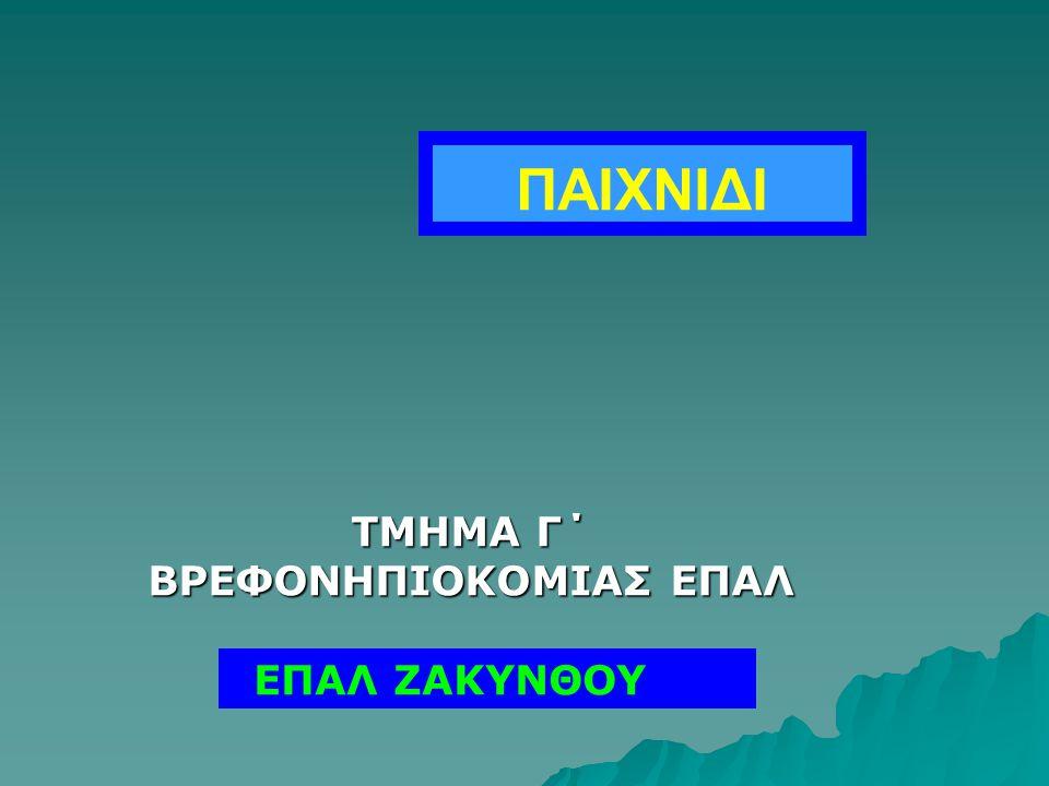Στάδια Εξέλιξης του παιχνιδιού Παιχνίδι Άσκησης (0-2 ετών) Συμβολικό Παιχνίδι (3-6 ετών) Κοινωνικό Παιχνίδι (από 7 ετών και πάνω)