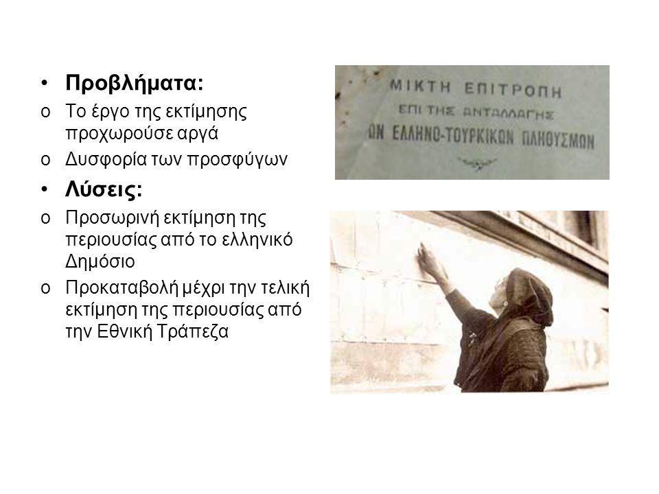 Προβλήματα: oΤο έργο της εκτίμησης προχωρούσε αργά oΔυσφορία των προσφύγων Λύσεις: oΠροσωρινή εκτίμηση της περιουσίας από το ελληνικό Δημόσιο oΠροκατα