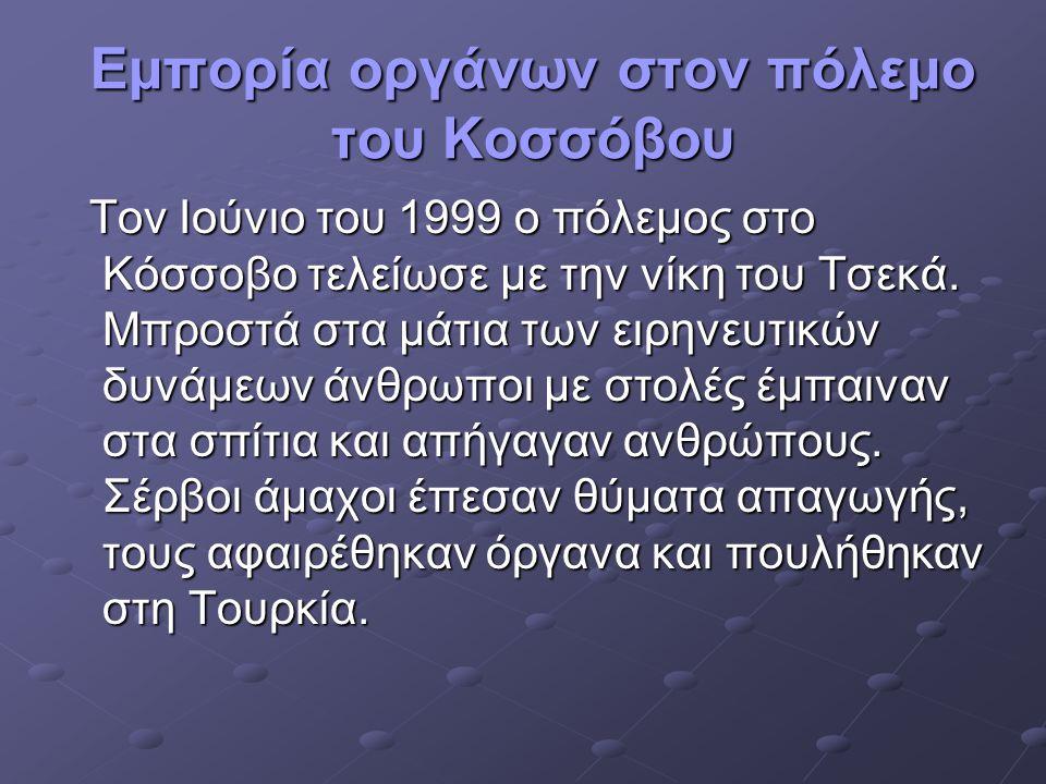 Εμπορία οργάνων στον πόλεμο του Κοσσόβου Τον Ιούνιο του 1999 ο πόλεμος στο Κόσσοβο τελείωσε με την νίκη του Τσεκά.