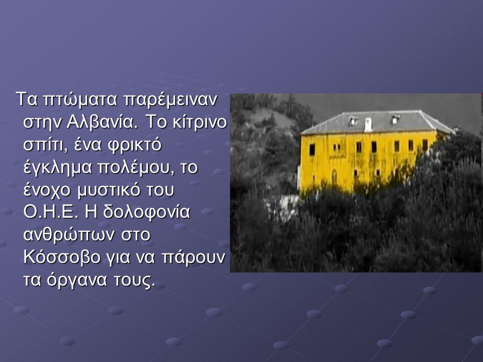 Τα πτώματα παρέμειναν στην Αλβανία.