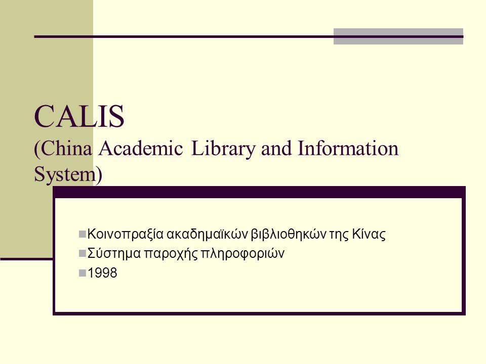 Στόχοι: Δημιουργία και διατήρηση πληροφοριακού υλικού σε ηλεκτρονική και ψηφιακή μορφή.