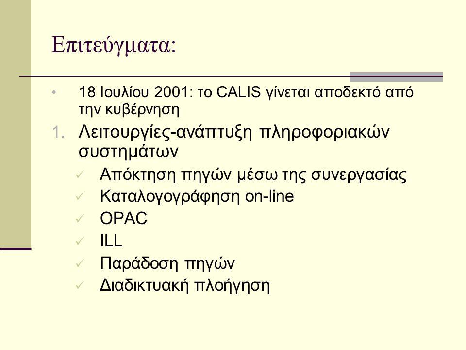 Επιτεύγματα: 18 Ιουλίου 2001: το CALIS γίνεται αποδεκτό από την κυβέρνηση 1.