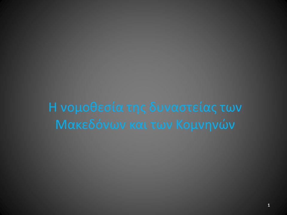 1 H νομοθεσία της δυναστείας των Μακεδόνων και των Κομνηνών