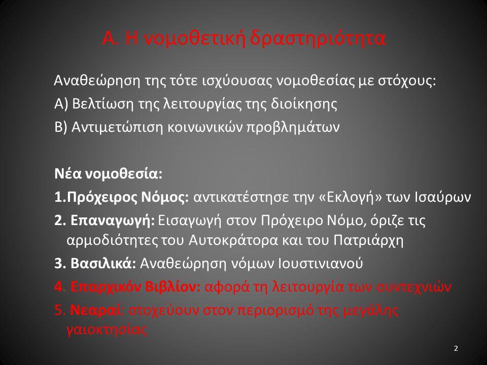 2 Αναθεώρηση της τότε ισχύουσας νομοθεσίας με στόχους: Α) Βελτίωση της λειτουργίας της διοίκησης Β) Αντιμετώπιση κοινωνικών προβλημάτων Νέα νομοθεσία: 1.Πρόχειρος Νόμος: αντικατέστησε την «Εκλογή» των Ισαύρων 2.