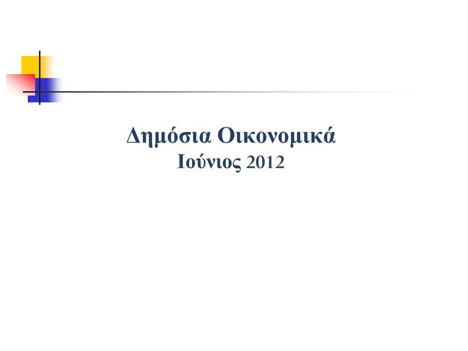 Δημόσια Οικονομικά Ιούνιος 2012