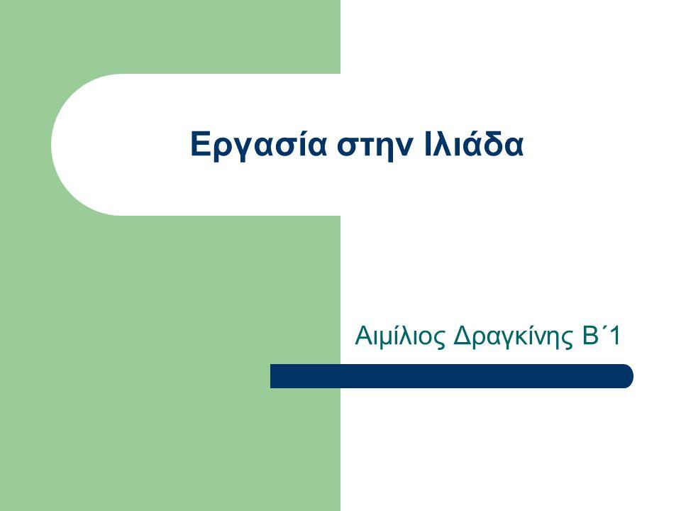 Εργασία στην Ιλιάδα Αιμίλιος Δραγκίνης Β΄1