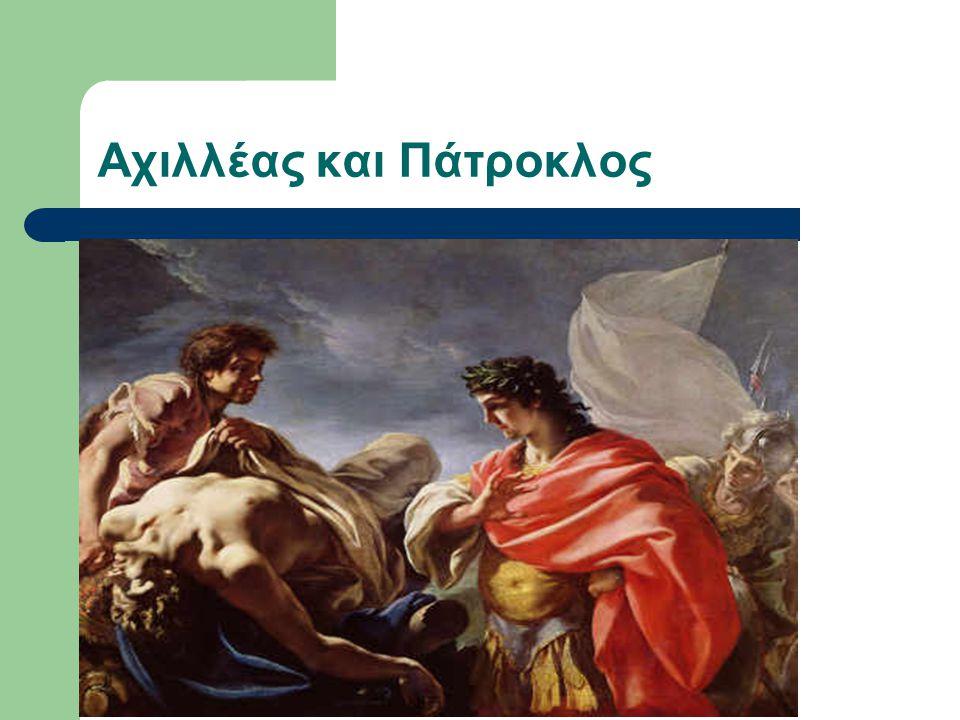 Ωστόσο… Είναι αξιοπερίεργο ότι σχεδόν κάθε σημαντικό γεγονός στην Ιλιάδα οφείλεται στην παρέμβαση ενός θεού.