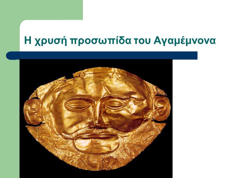 Η χρυσή προσωπίδα του Αγαμέμνονα