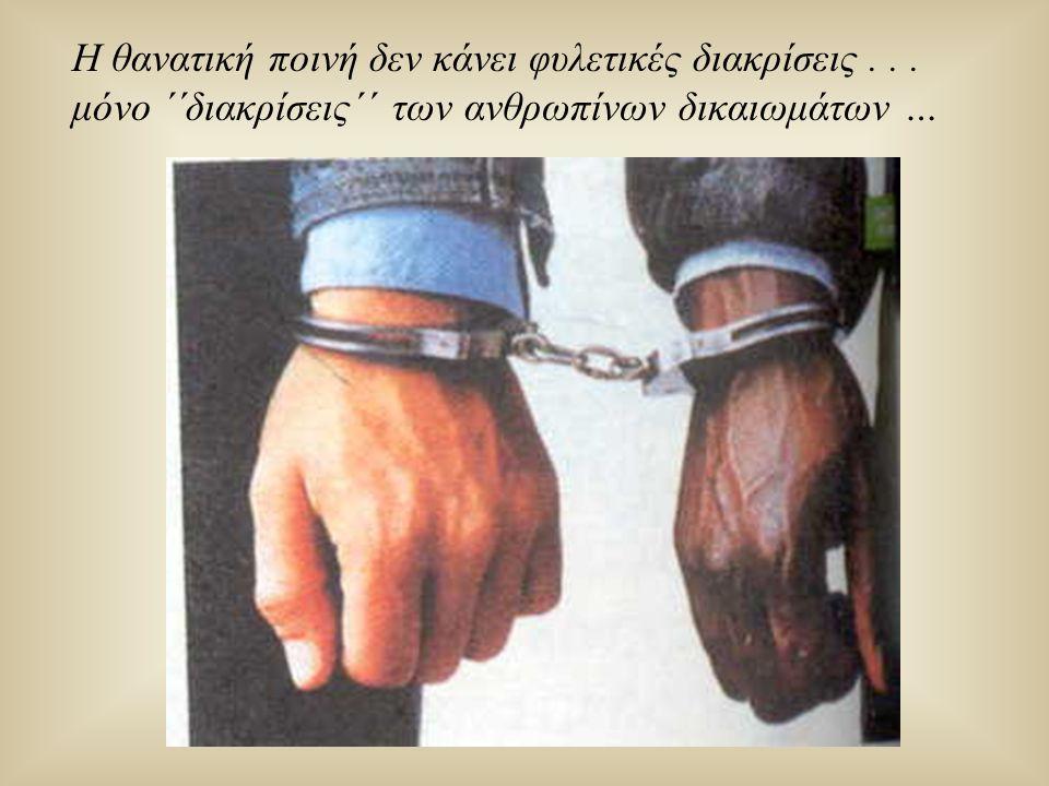 Η θανατική ποινή δεν κάνει φυλετικές διακρίσεις... μόνο ΄΄διακρίσεις΄΄ των ανθρωπίνων δικαιωμάτων …