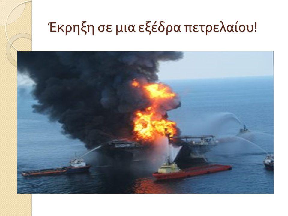 Έκρηξη σε μια εξέδρα πετρελαίου !