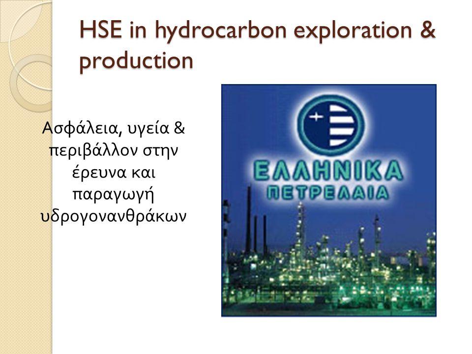 HSE in hydrocarbon exploration & production Ασφάλεια, υγεία & περιβάλλον στην έρευνα και παραγωγή υδρογονανθράκων