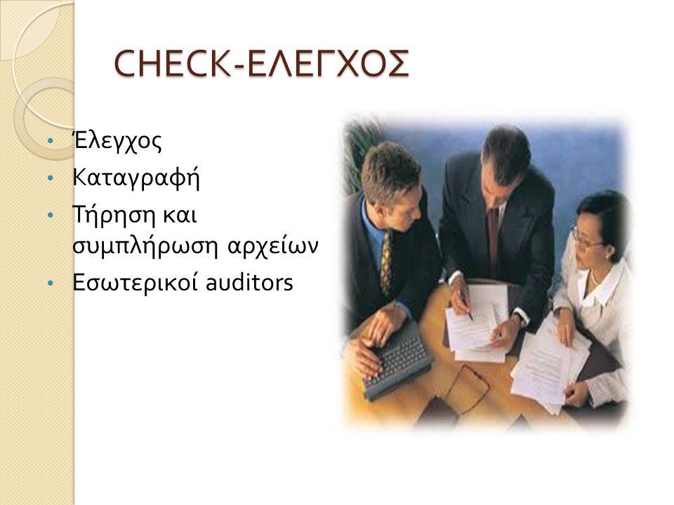 CHECK- ΕΛΕΓΧΟΣ Έλεγχος Καταγραφή Τήρηση και συμπλήρωση αρχείων Εσωτερικοί auditors