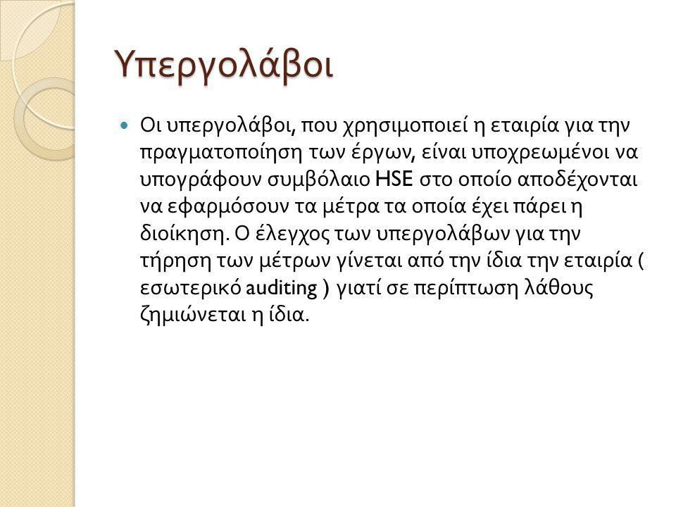 Υπεργολάβοι Οι υπεργολάβοι, που χρησιμοποιεί η εταιρία για την πραγματοποίηση των έργων, είναι υποχρεωμένοι να υπογράφουν συμβόλαιο HSE στο οποίο αποδ