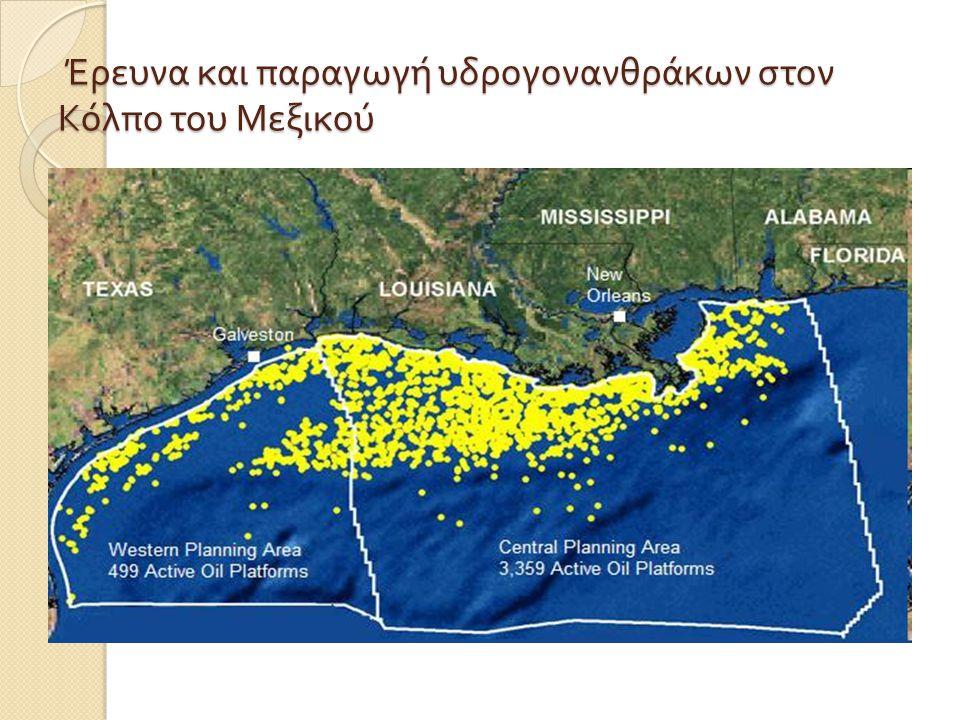 Έρευνα και παραγωγή υδρογονανθράκων στον Κόλπο του Μεξικού Έρευνα και παραγωγή υδρογονανθράκων στον Κόλπο του Μεξικού