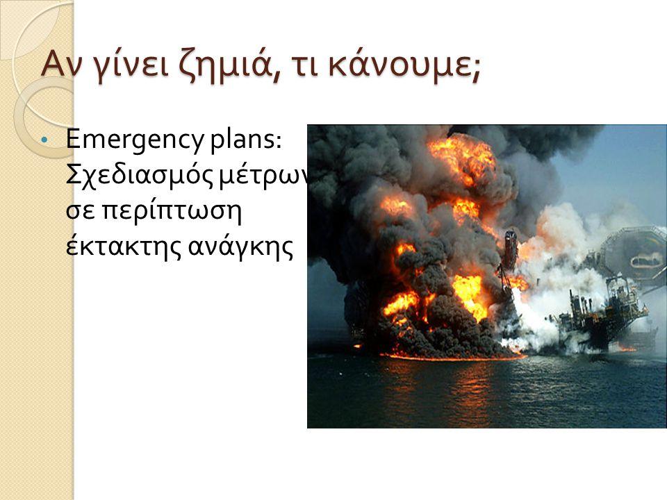 A ν γίνει ζημιά, τι κάνουμε ; Emergency plans: Σχεδιασμός μέτρων σε περίπτωση έκτακτης ανάγκης