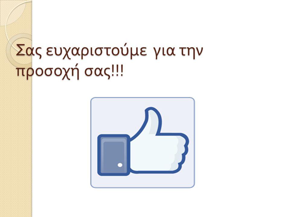 Σας ευχαριστούμε για την προσοχή σας !!!