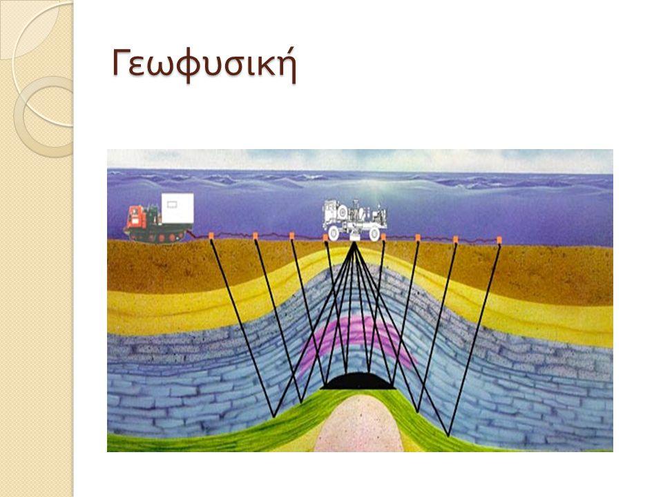 Γεωφυσική