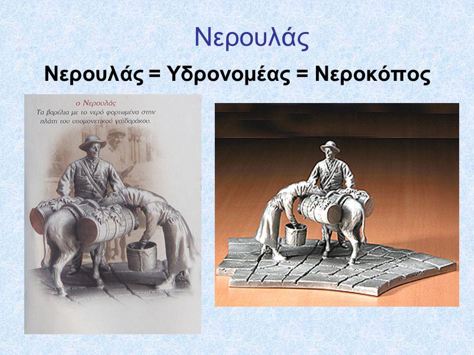 Νερουλάς Στην παλιά Αθήνα που δεν υπήρχαν βρύσες μέσα στα σπίτια, ο νερουλάς αναλάμβανε την τροφοδότησή τους με νερό.