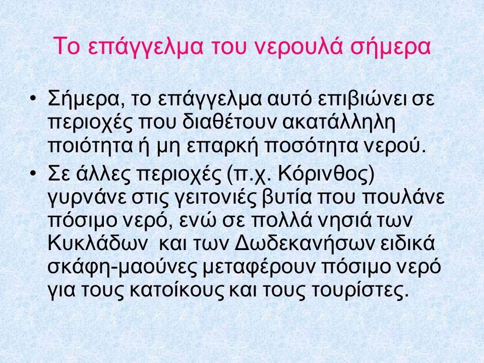 «Ο νερουλάς» Ενότητα 2 η σελ.