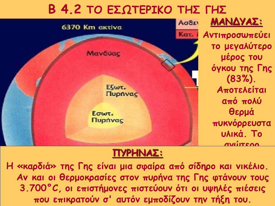 Β 4.2 ΤΟ ΕΣΩΤΕΡΙΚΟ ΤΗΣ ΓΗΣ ΜΑΝΔΥΑΣ: Αντιπροσωπεύει το μεγαλύτερο μέρος του όγκου της Γης (83%).