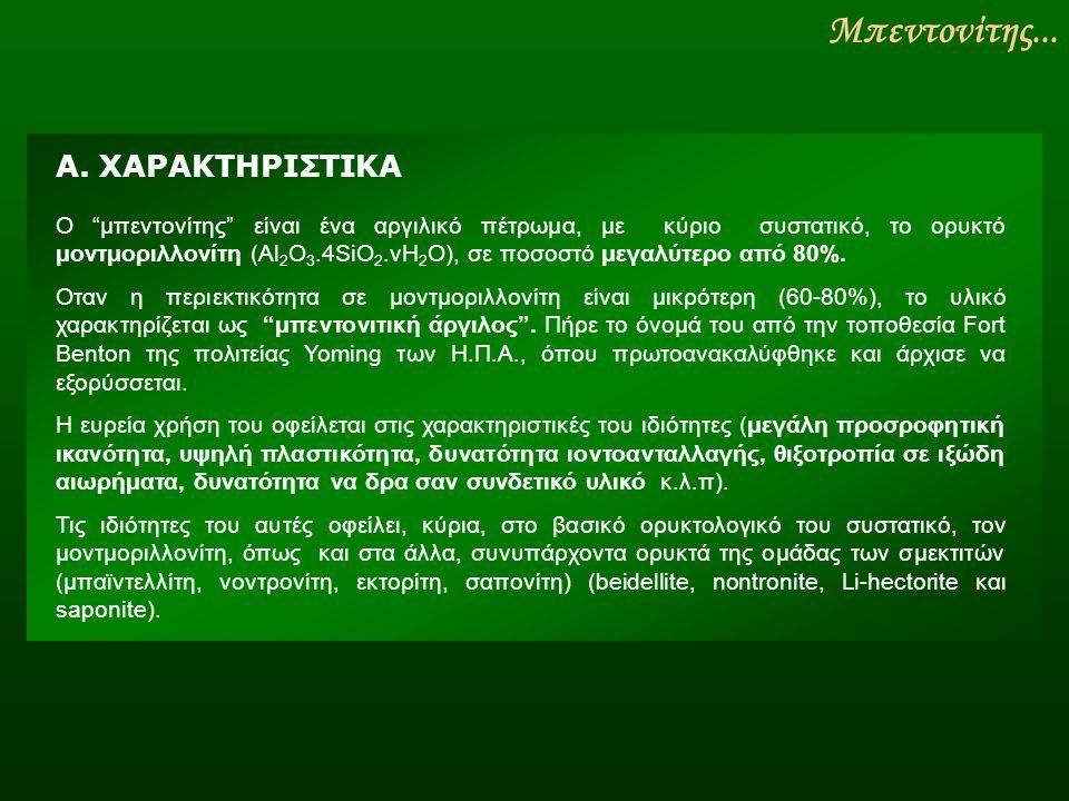 """Α. ΧΑΡΑΚΤΗΡΙΣΤΙΚΑ Μπεντονίτης... Ο """"μπεντονίτης"""" είναι ένα αργιλικό πέτρωμα, με κύριο συστατικό, το ορυκτό μοντμοριλλονίτη (Al 2 O 3.4SiO 2.vH 2 O), σ"""