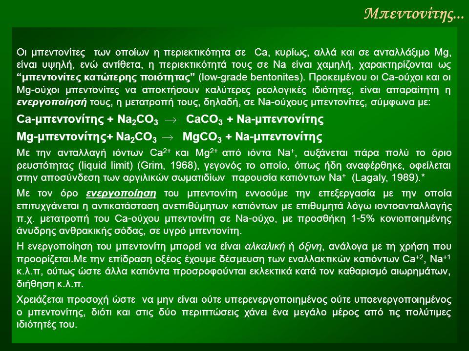 Μπεντονίτης... Οι μπεντονίτες των οποίων η περιεκτικότητα σε Ca, κυρίως, αλλά και σε ανταλλάξιμο Mg, είναι υψηλή, ενώ αντίθετα, η περιεκτικότητά τους