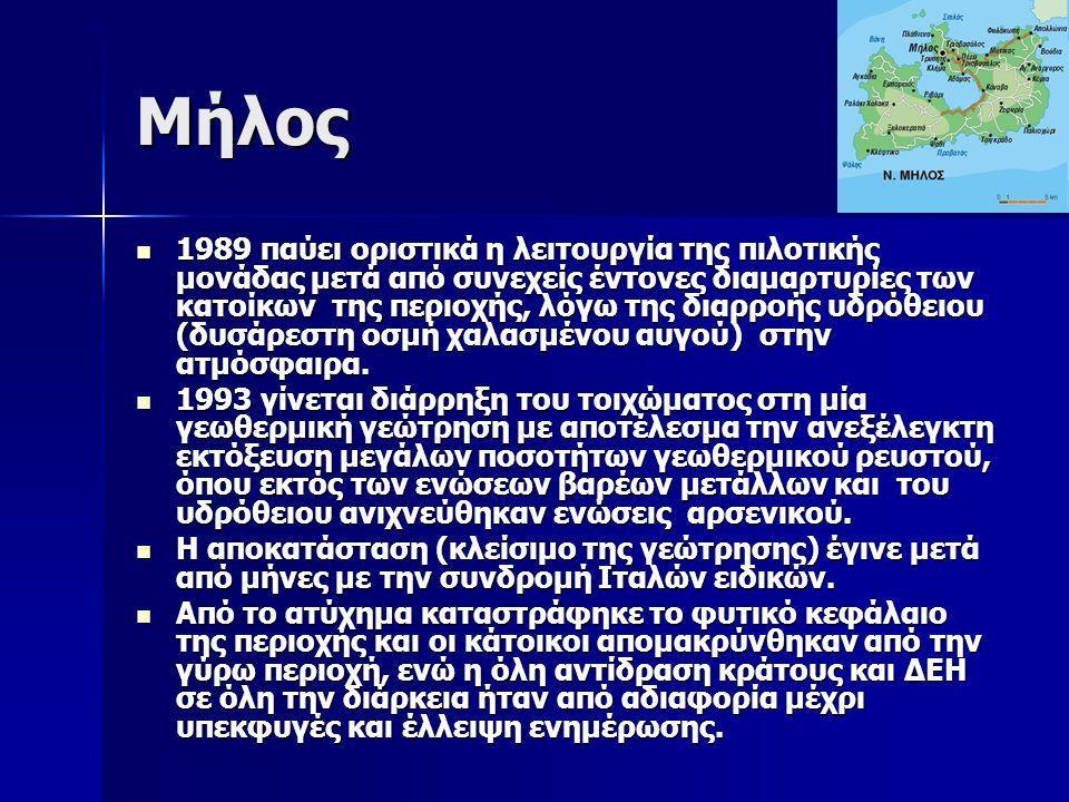 Μήλος 1989 παύει οριστικά η λειτουργία της πιλοτικής μονάδας μετά από συνεχείς έντονες διαμαρτυρίες των κατοίκων της περιοχής, λόγω της διαρροής υδρόθειου (δυσάρεστη οσμή χαλασμένου αυγού) στην ατμόσφαιρα.