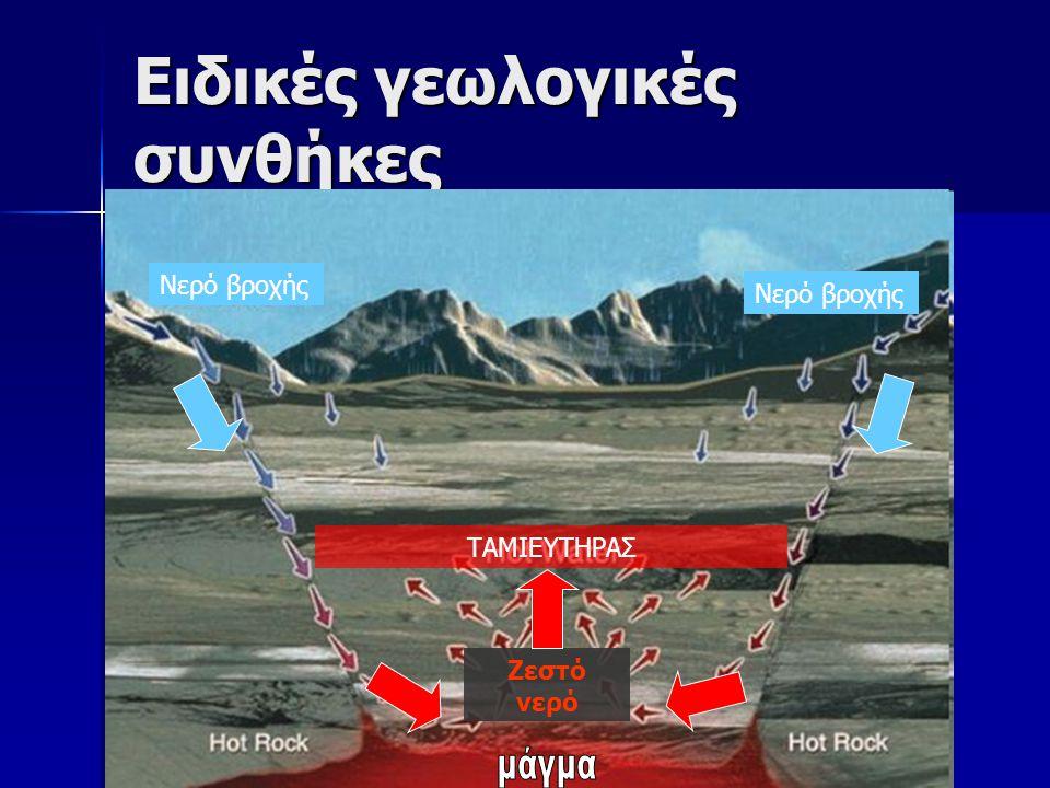 Ειδικές γεωλογικές συνθήκες Η Γεωθερμική ανωμαλία προκαλείται από μάγμα που βρίσκεται κοντά στην επιφάνεια της Γης Η Γεωθερμική ανωμαλία προκαλείται από μάγμα που βρίσκεται κοντά στην επιφάνεια της Γης Στην περιοχή πρέπει να υπάρχουν τέτοια πετρώματα που να επιτρέπουν τη διέλευση του νερού Στην περιοχή πρέπει να υπάρχουν τέτοια πετρώματα που να επιτρέπουν τη διέλευση του νερού Πρέπει να είναι δυνατή η «αποθήκευση» των θερμών πλέον ρευστών σε ένα πέτρωμα ταμιευτήρα.