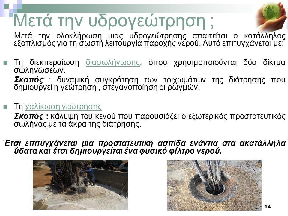 15 Κόστος Γεωθερμίας Κόστος Γεωθερμικns Αντλίας θερμότnταs [ΓΑθ] που χρησιμοποιεί νερό από γεώτρηση: 600-1.100 €/kWth Κόστος Γεωθερμικns Αντλίας θερμότnταs [ΓΑθ] που χρησιμοποιεί γήινους εναλλάκτεs: 1.000-1.600 €/kWth Τυπικό κόστος συντήρησης και λειτουργίας: 2-3% Μέσο κόστος εγκατάστα- σnς γεωεναλλάκτη: 300-700 €/kW Το ποσό για την εγκατάσταση ενός συστήματος γεωθερμίας σε μία κατοικία 150 τετ.μ.